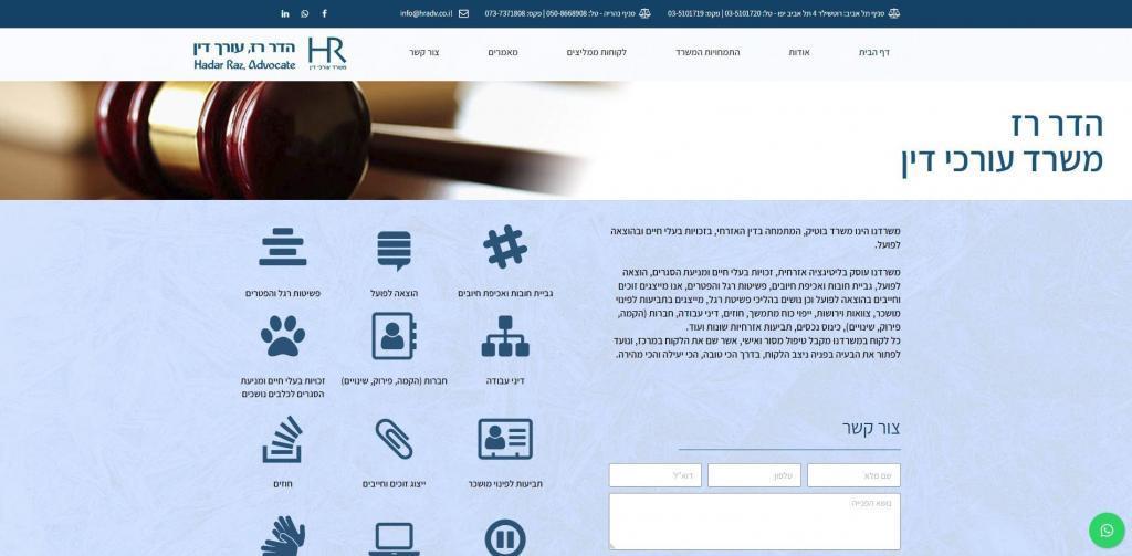 הדר רז - משרד עורכי דין